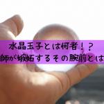 日本一当たる占い師・水晶玉子とは何者!?ゲッターズ飯田さんが嫉妬する腕前。_アイキャッチ