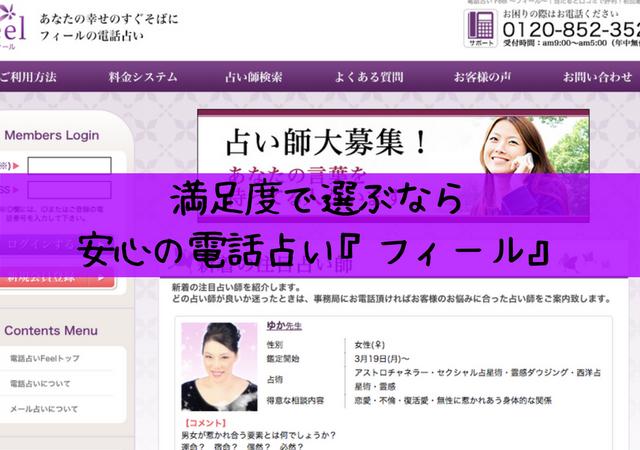 電話占い「フィール」キャンペーンでポイント10,000円+鑑定無料10分も!_アイキャッチ